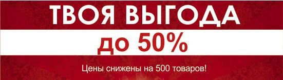 Твоя выгода до 50%