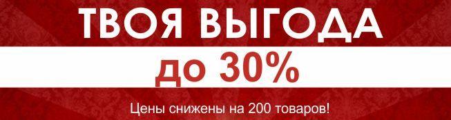 Твоя выгода до 30%