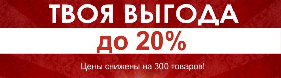 Твоя выгода до 20%
