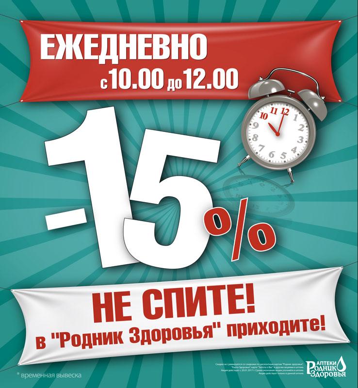 Скидка 15% на ВСЕ!